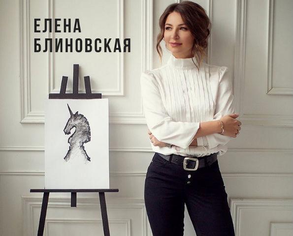 Елена Блиновская